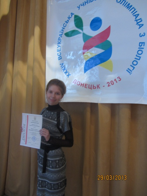 Победитель Всеукраинского тура олимпиады по биологии.