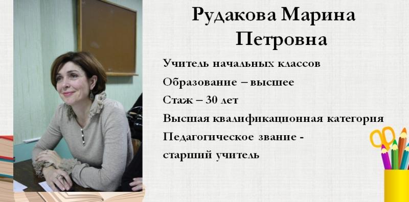 Персональная страничка Рудаковой М.П.