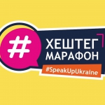 #SpeakUpUkraine