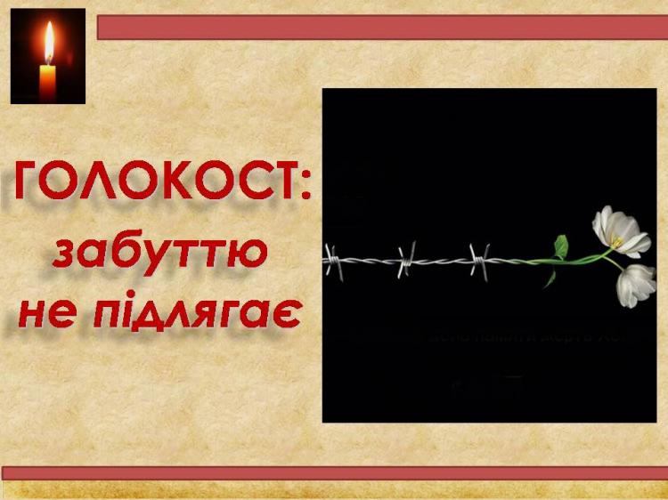 Міжнародний день пам'яті жертв Голокосту